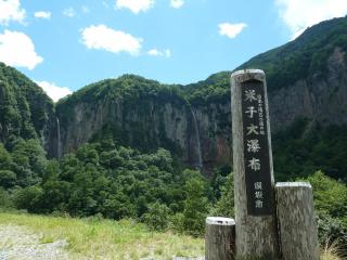 米子大瀑布の看板