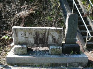 八里隧道の記念碑