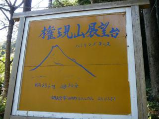 権現山 展望台の案内板