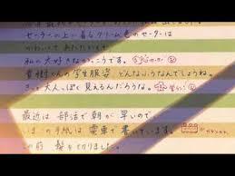明里の手紙