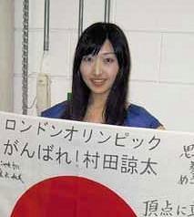 村田佳子さん3
