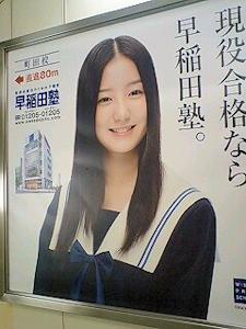 早稲田塾の広告