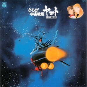 さらば宇宙戦艦ヤマト 愛の戦士たち 音楽集