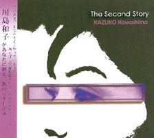 川島和子 The Second Story