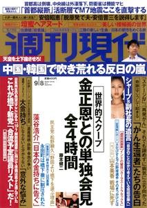 週刊現代9月8日号