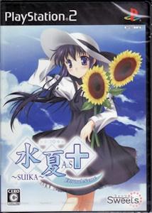 PS2版水夏+