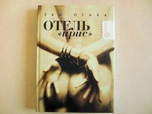 ロシア語版の表紙