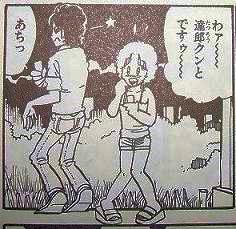 葵達郎と深水くるみ