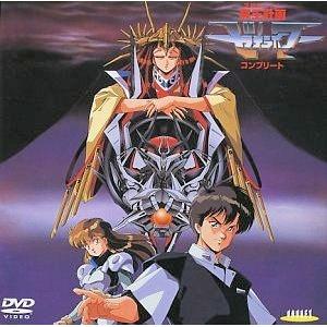 DVD版ゼオライマー
