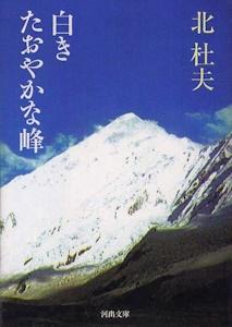 白きたおやかな峰