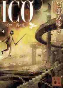 ICO 霧の城 下巻