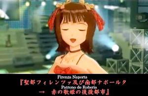 赤の歌姫・春香