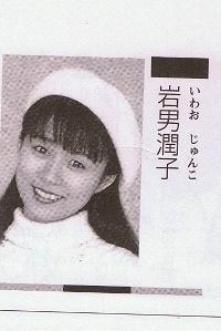 1995年頃の岩男さん
