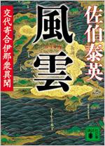 第2巻「風雲」