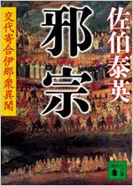 第4巻「邪宗」