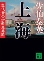 第7巻「上海」