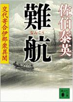 第10巻「難航」