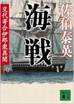 第11巻「海戦」