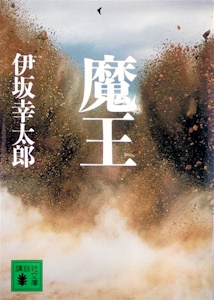 伊坂幸太郎