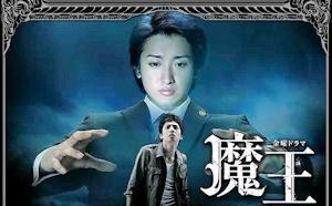 テレビドラマ「魔王」