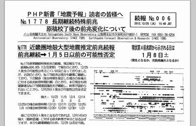 29日頃琵琶湖周辺での地震予測は、1月8日頃まで延期
