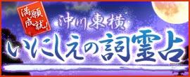 占いコンテンツ.jpg