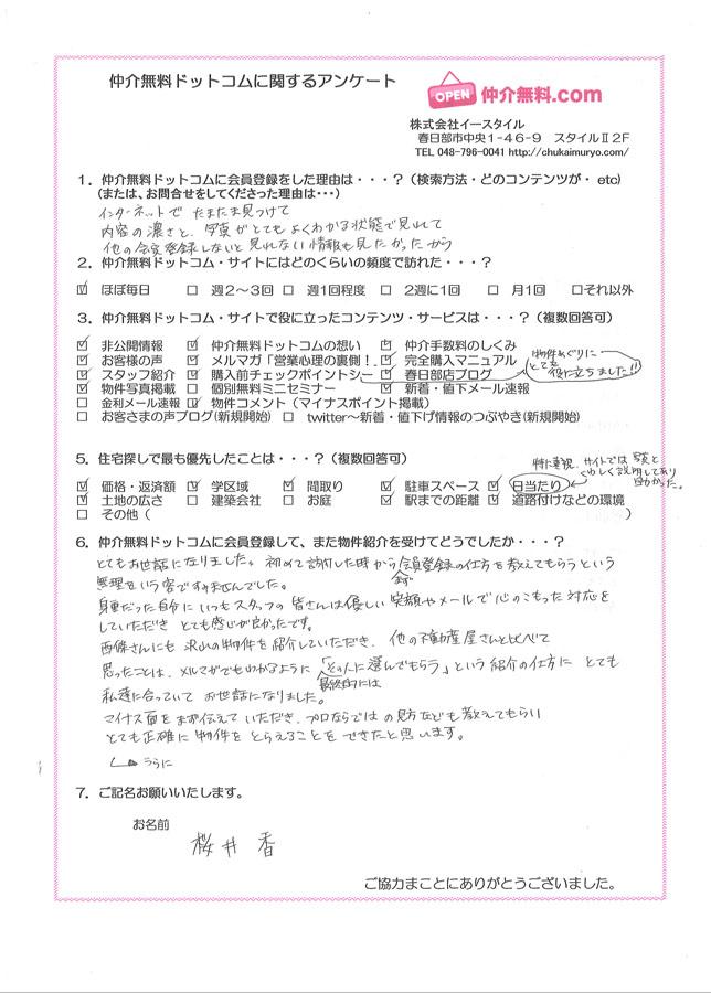 桜井香さま表