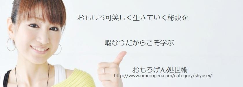 omorogen_00214.jpg