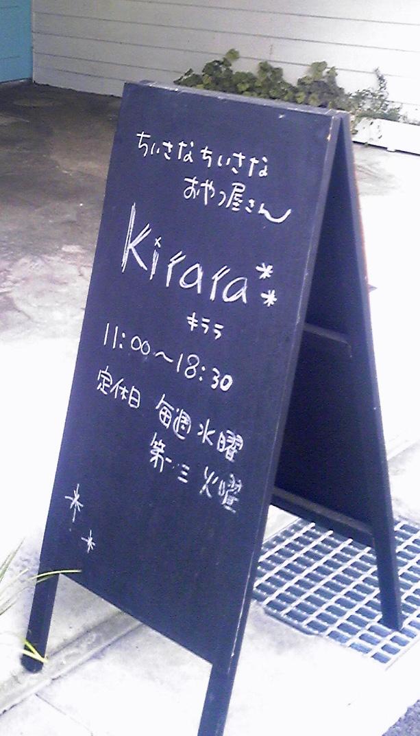Kirara・・・鹿沼