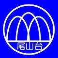尾山台団地自治会