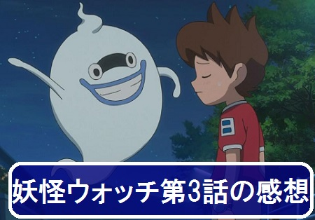 YOUKAI-watch-20140122-1.jpg