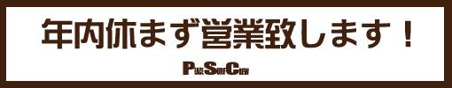 201212_eigyou_20121221163121.jpg