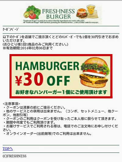 フレッシュネスバーガー30円OFFクーポン