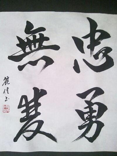 麗佳先生の彩り文字 四字熟語
