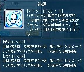 Maple120730_092000.jpg