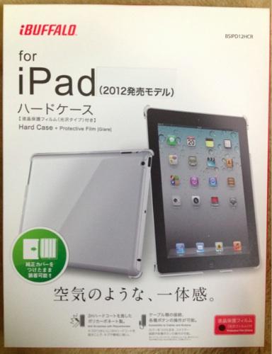 メーカーも騙されたのね。風呂フタとの相性ばっちりなiBUFFALOの新iPad用ハードケースBSIPD12Hに隠された数字を発見。