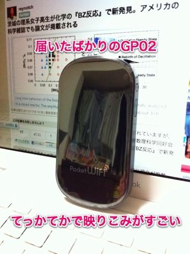 クーポンサイト『くまポン』を使って月額2,120円でイー・モバイル『Pocket WiFi GP02』を契約