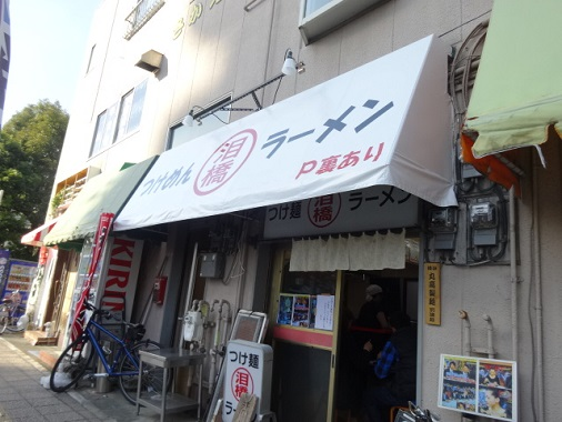 namidabasi1.jpg