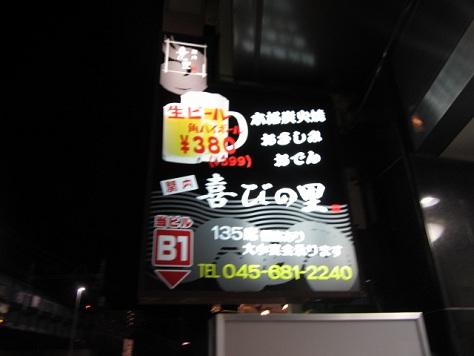 yorokobi-s1.jpg