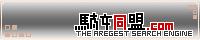 駄文同盟.com