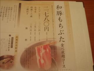 和豚もちぶた食べ放題_0