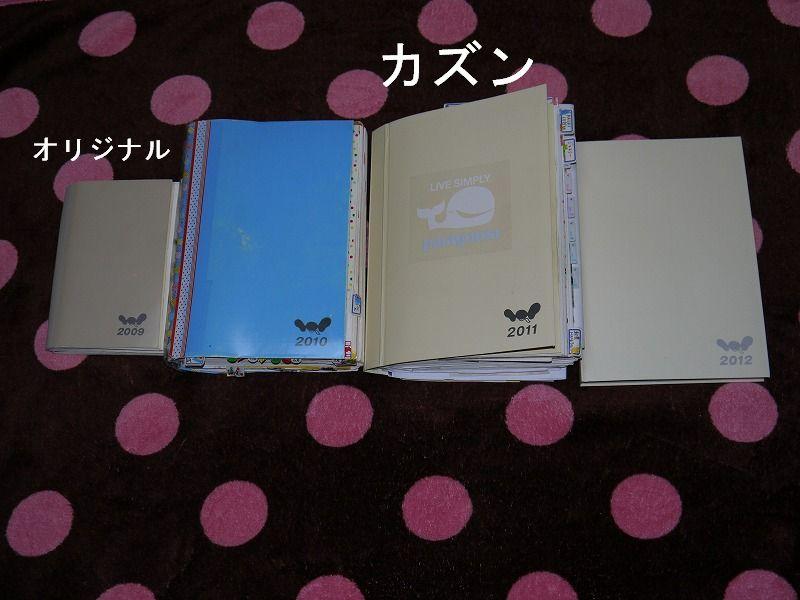 検証*ぶ厚いほぼ日手帳