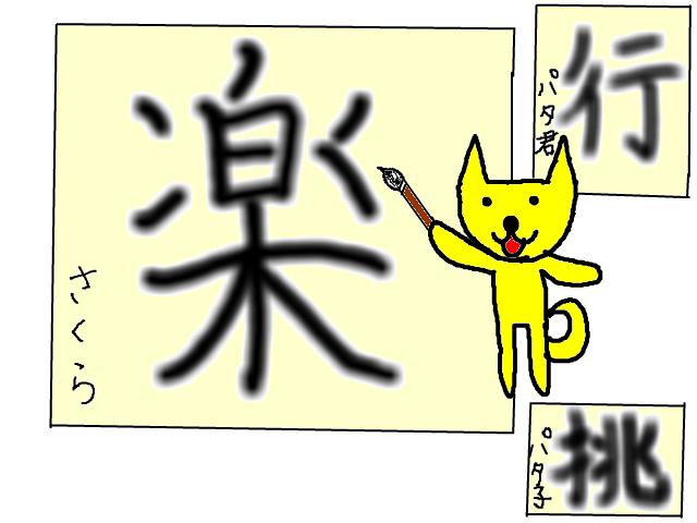 snap_sakurarako_2011120211339.jpg