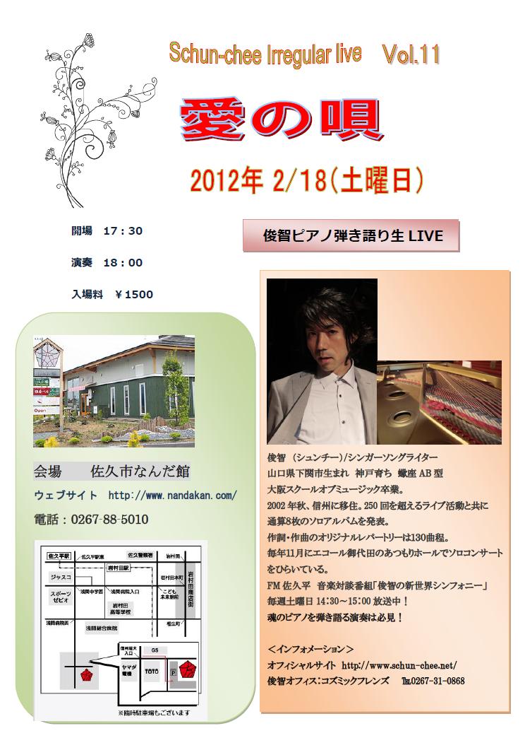 1~2月ライブ・コンサート・メディア出演スケジュール