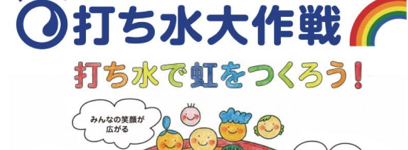 uchimizu_0804.jpg