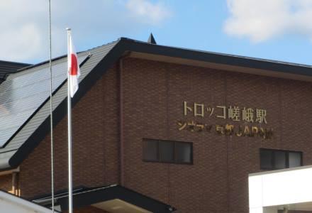 トロッコ電車嵯峨駅