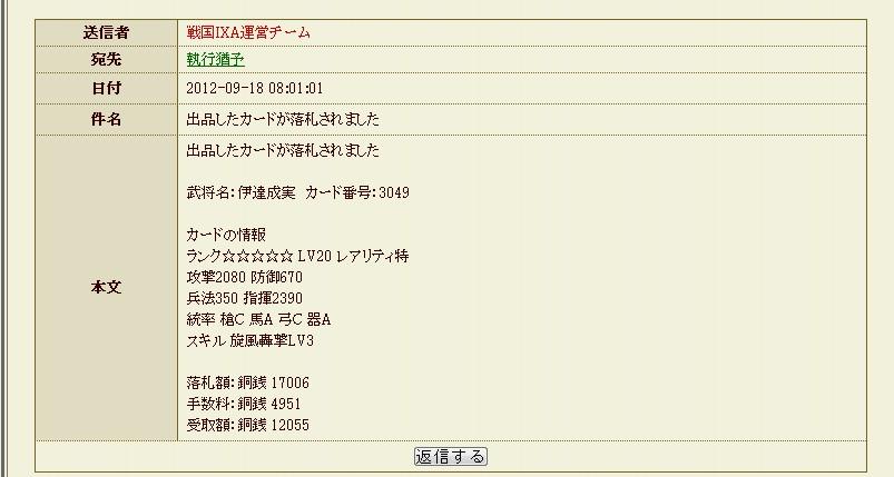 2012y09m18d_112425814.jpg