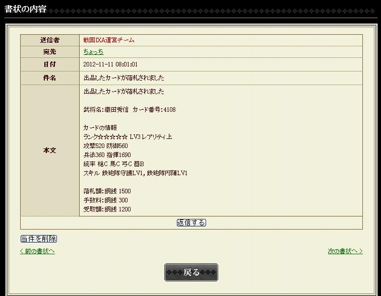 2012y11m11d_125740015.jpg