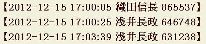 2012y12m16d_161522619.jpg