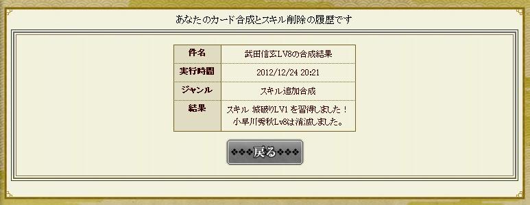 2012y12m24d_203126078.jpg